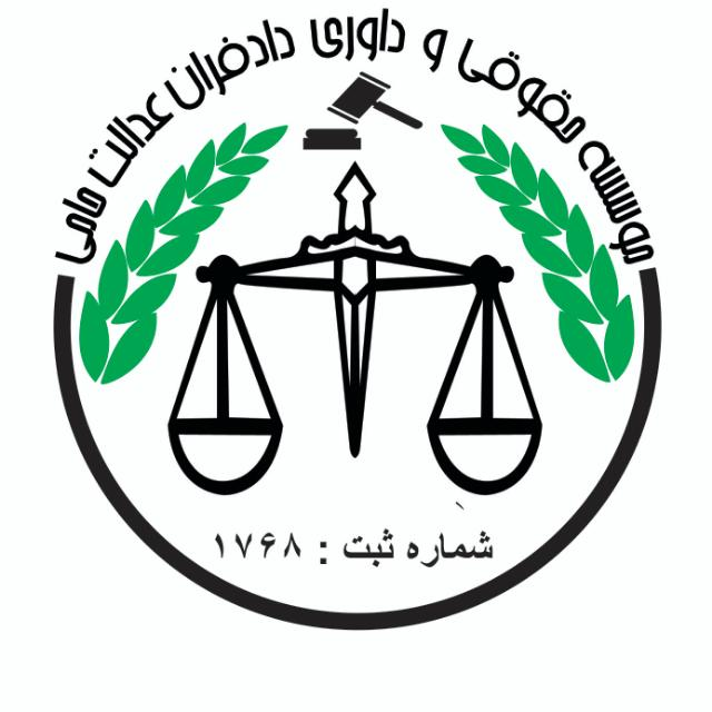موسسه حقوقی دادفران عدالت حامی